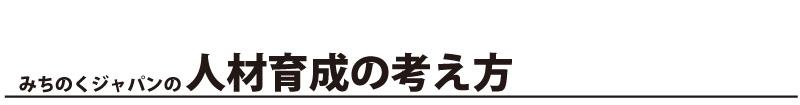 みちのくジャパンの人材育成の考え方