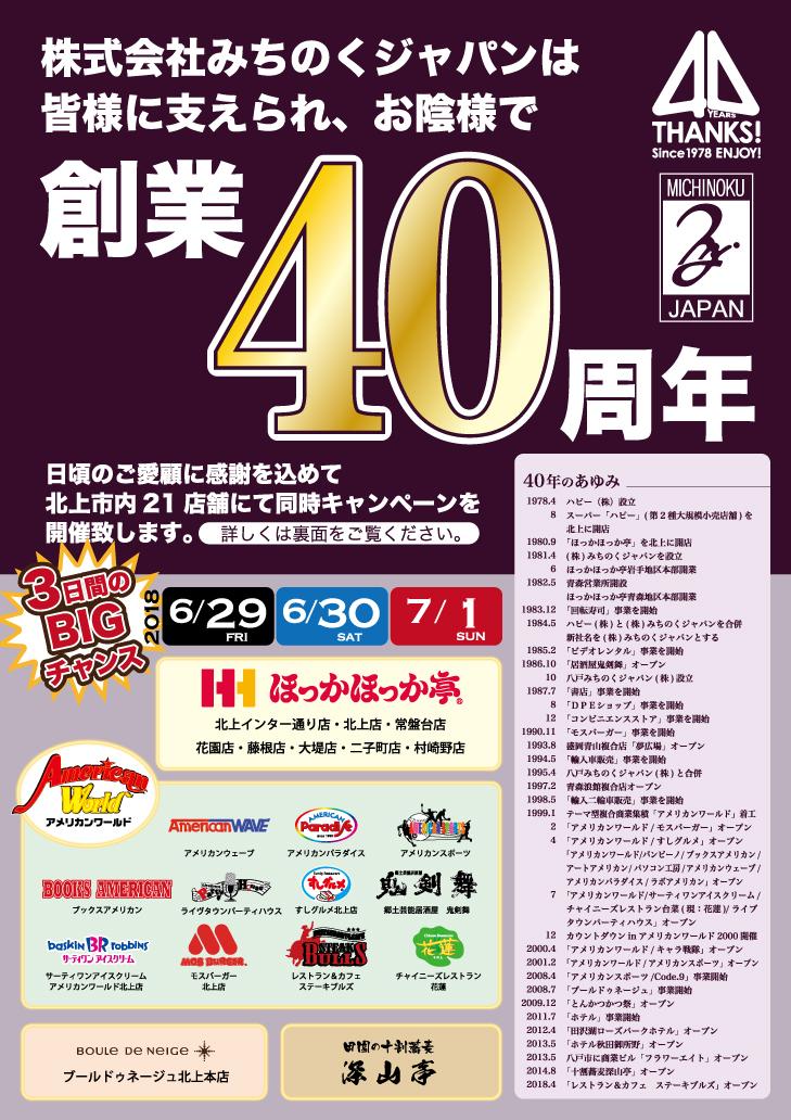 40thpop1