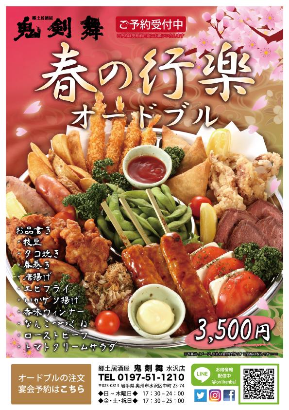 鬼剣舞 水沢店オードブル