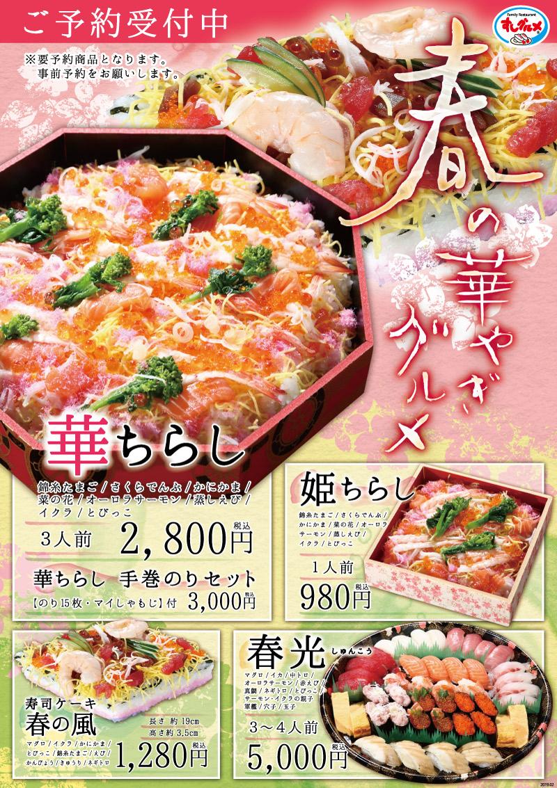 すしグルメ チラシ寿司